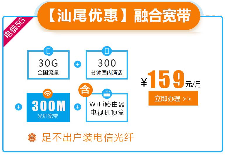 20M电信资费图(手机端).png