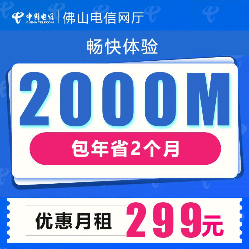 【家庭宽带】佛山电信光纤宽带500M月租仅需239元