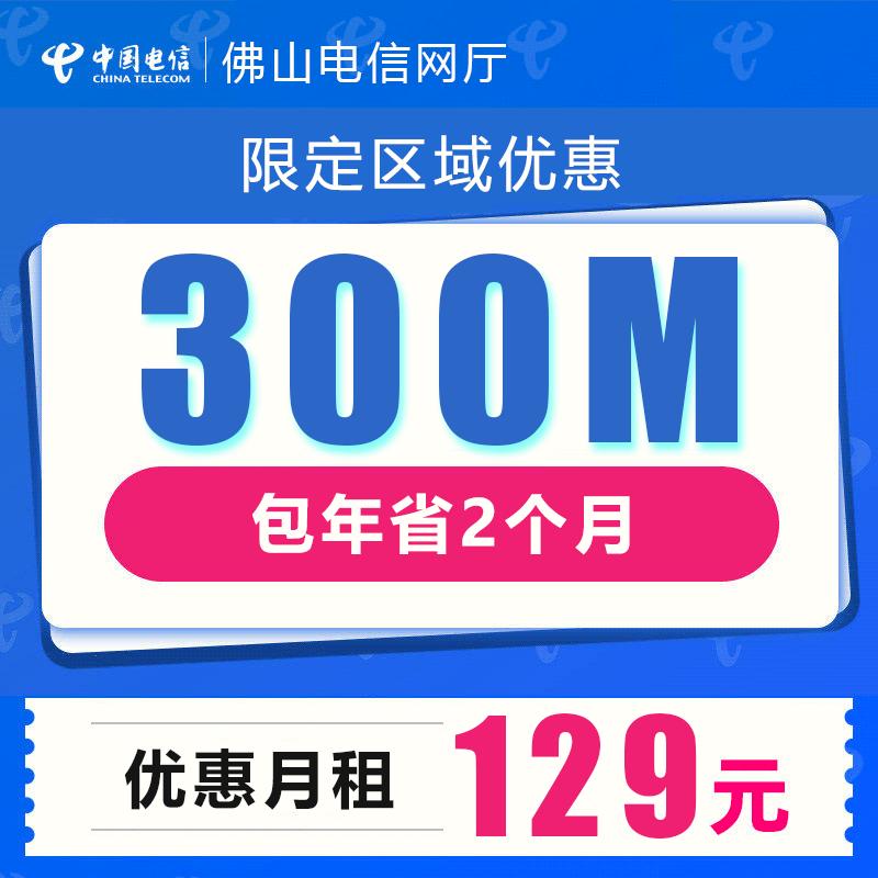 【家庭宽带套餐】佛山电信光纤宽带300M月租仅需149元