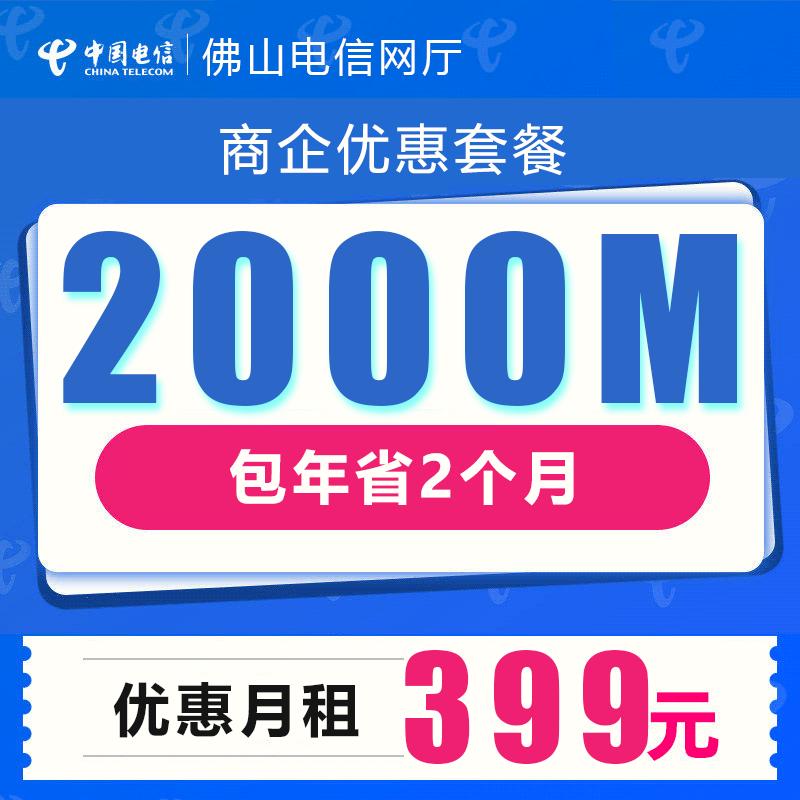 【佛山电信】新装1000M企业/家庭光纤宽带 送全国大流量5G卡