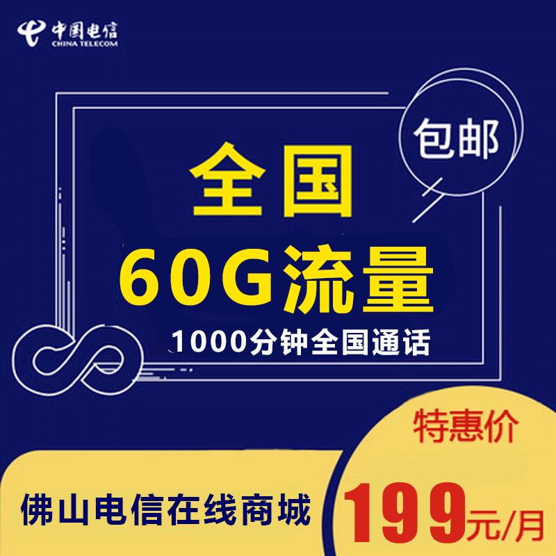 【佛山电信】5G大流量手机卡199包月