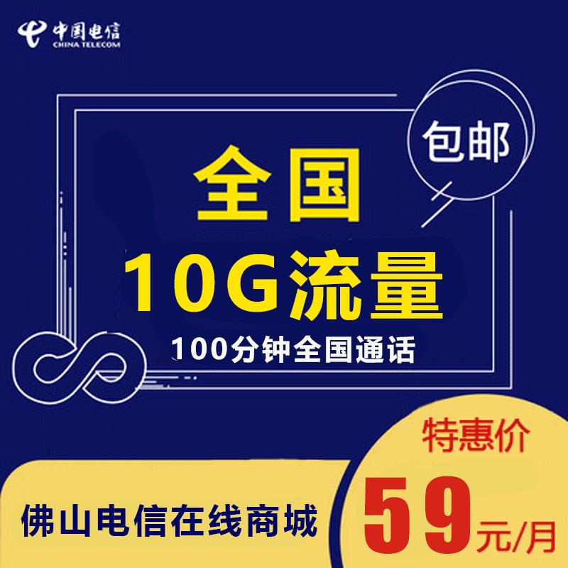 【佛山电信】大流量手机卡59包月