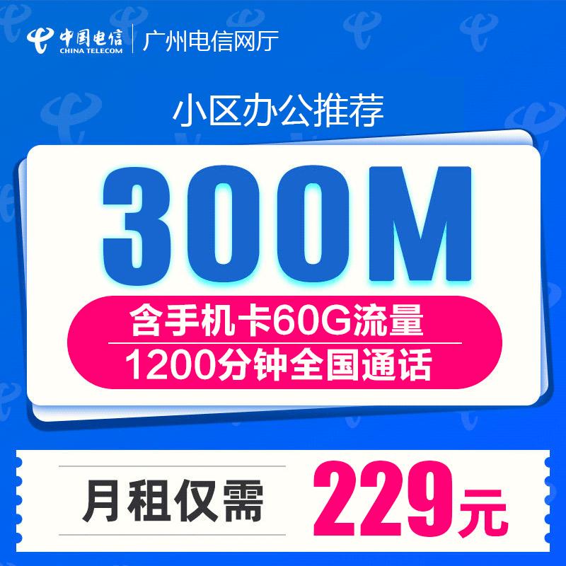 【广州电信宽带】小区推荐 光纤宽带200M-300M 送机顶盒送无限量卡