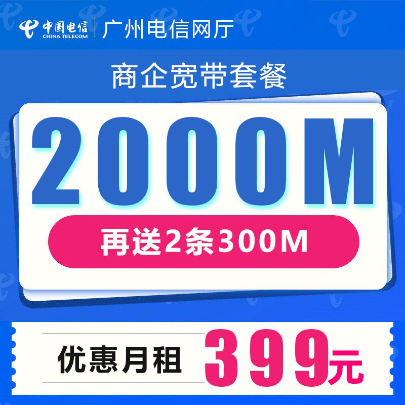 【广州电信宽带】新装500M-1000M企业光纤宽带 送全国不限流量4G卡