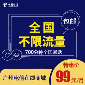 【广州电信】4G不限流量手机卡99包月