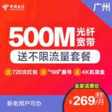 【广州电信宽带】高端游戏办公 光纤500M 送机顶盒送无限量卡