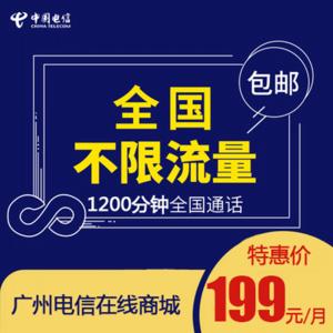 【广州电信】4G不限流量手机卡199包月
