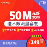 【广州电信宽带】小区推荐 光纤宽带50M-200M 送机顶盒送无限量卡