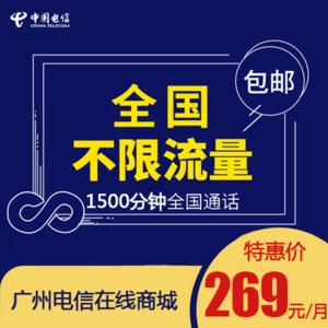 【广州电信】4G不限流量手机卡269包月