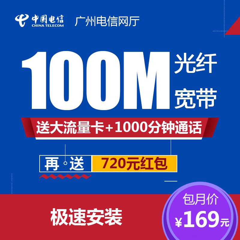 【广州电信宽带】小区推荐 光纤宽带100M-200M 送机顶盒送无限量卡