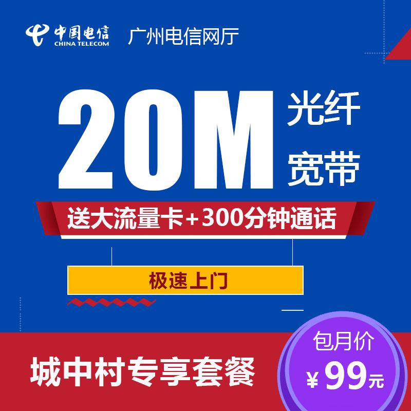 【广州电信宽带】城中村专享20M光纤宽带 包月99元 送机顶盒