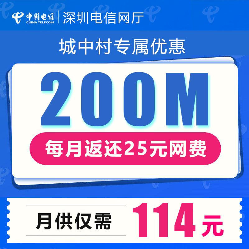 【城中村套餐】深圳电信光纤宽带200M月供仅需114元