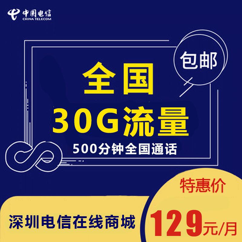 【深圳电信】5G大流量手机卡129包月