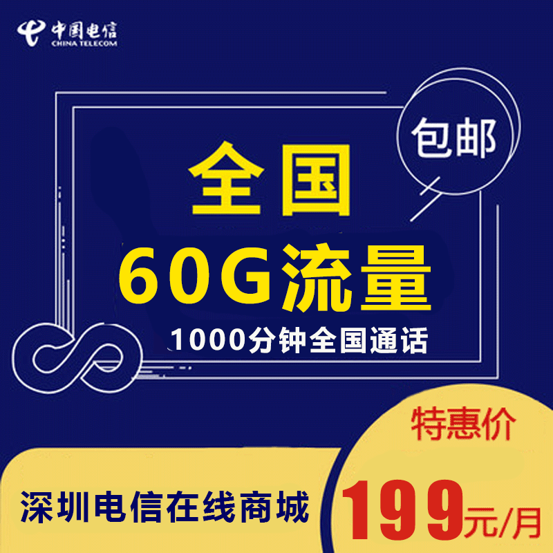 【深圳电信】5G大流量手机卡199包月