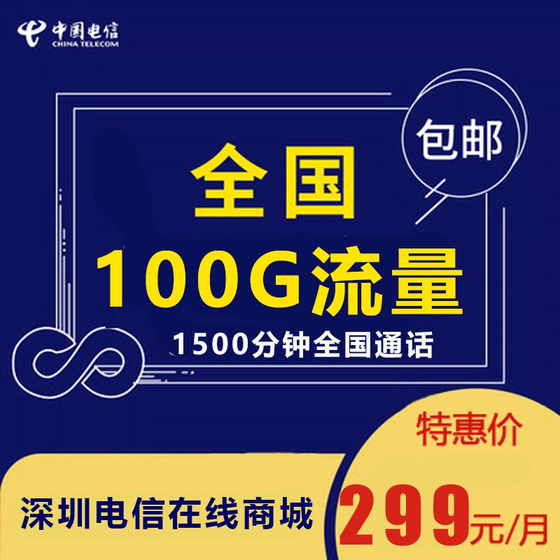 【深圳电信】5G大流量手机卡299包月