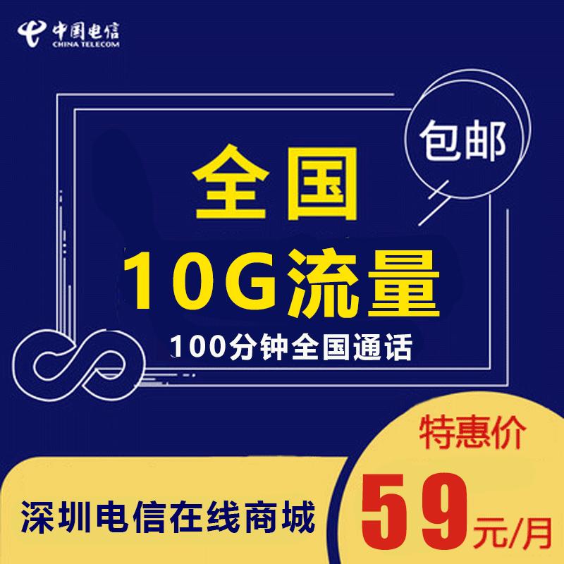 【深圳电信】大流量手机卡59包月