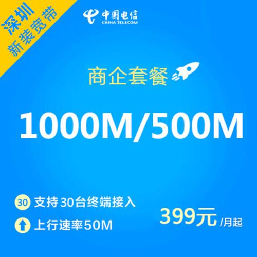 深圳电信公司光纤宽带1000M500M包月宽带办理含固话 畅享4g流量卡
