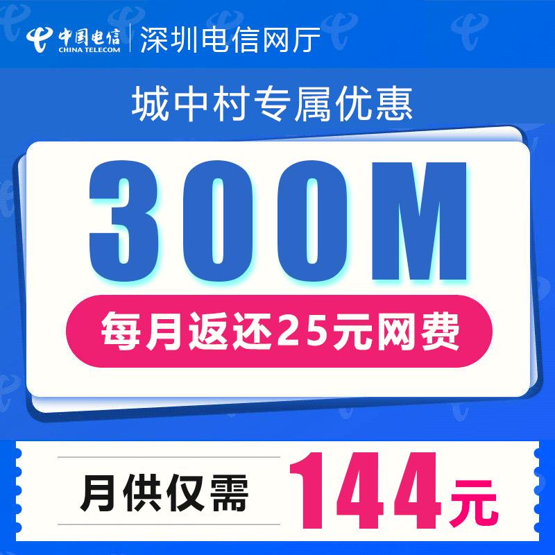 【深圳电信宽带】小区推荐 光纤宽带50M-200M 送机顶盒送无限量卡