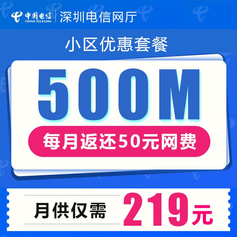 【深圳电信宽带】小区推荐 光纤宽带200M-300M 送机顶盒送无限量卡